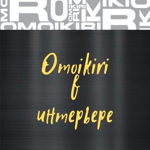 Omoikiri в интерьре. Смотреть фото омойкири на кухне